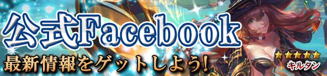 Facebook公式アカウント